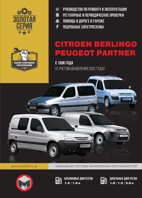 книга по ремонту citroen berlingo, книга по ремонту ситроен берлинго, руководство по ремонту citroen berlingo