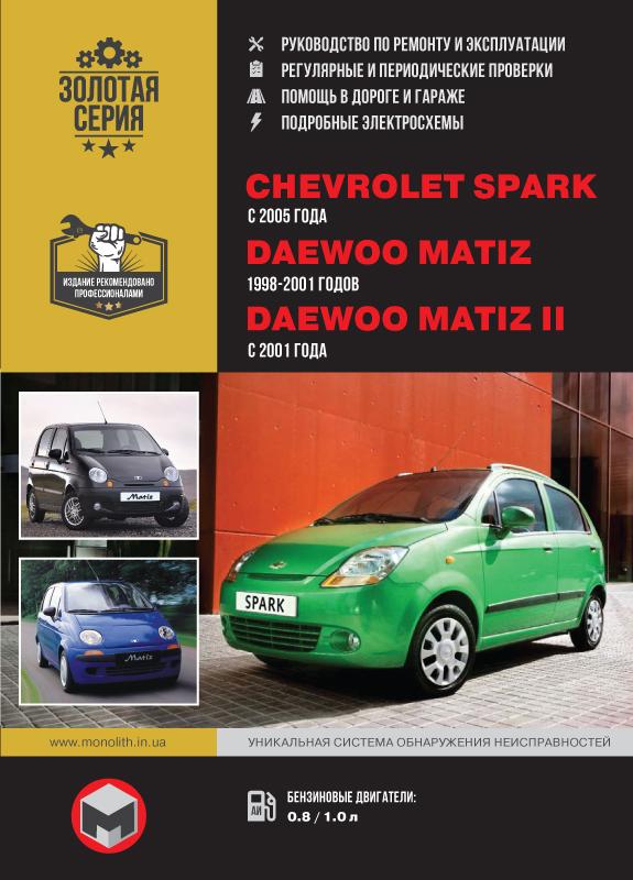 книга по ремонту chevrolet spark, книга по ремонту шевроле спарк, руководство по ремонту chevrolet spark