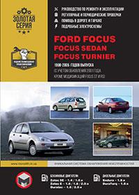 Руководство по ремонту и эксплуатации Mercedes Ford Focus / Focus Sedan / Focus Turnier (Форд Фокус / Фокус Седан / Фокус Турнир) 1998-2005 гг. (+обновление 2001 г.)