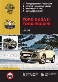 Руководство по ремонту и эксплуатации Ford Kuga II / Ford Escape (Форд Куга II / Форд Эскейп) c 2012 года выпуска