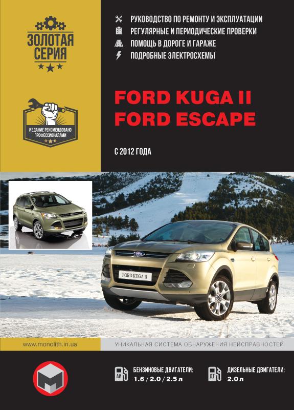 книга по ремонту ford kuga II, книга по ремонту форд куга II, руководство по ремонту ford kuga II