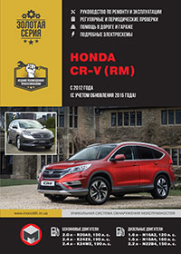Honda CR-V (Хонда ЦР-В) с 2012 г, руководство по эксплуатации
