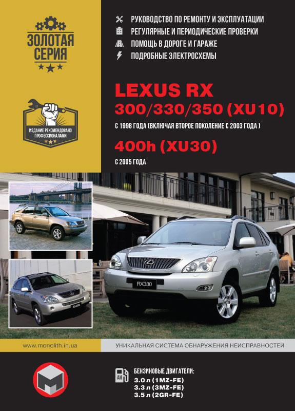 книга по ремонту lexus rx 300, книга по ремонту лексус рх 300, руководство по ремонту lexus rx 300
