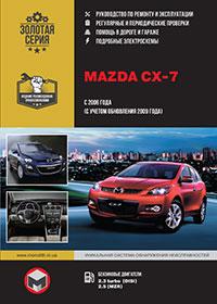 Mazda CX-7 (Мазда СХ-7) c 2006 г, руководство по эксплуатации
