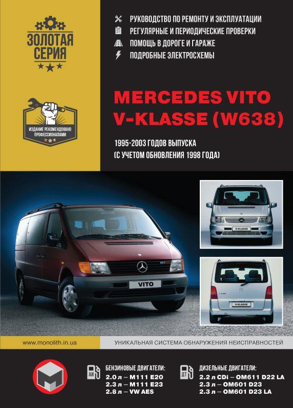 книга по ремонту mercedes vito, книга по ремонту мерседес вито, руководство по ремонту mercedes vito