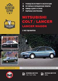 Mitsubishi Colt (Митсубиси Кольт) c 1992 г, руководство по ремонту