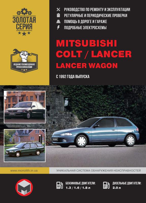 книга по ремонту mitsubishi colt, книга по ремонту митсубиси кольт, руководство по ремонту mitsubishi colt