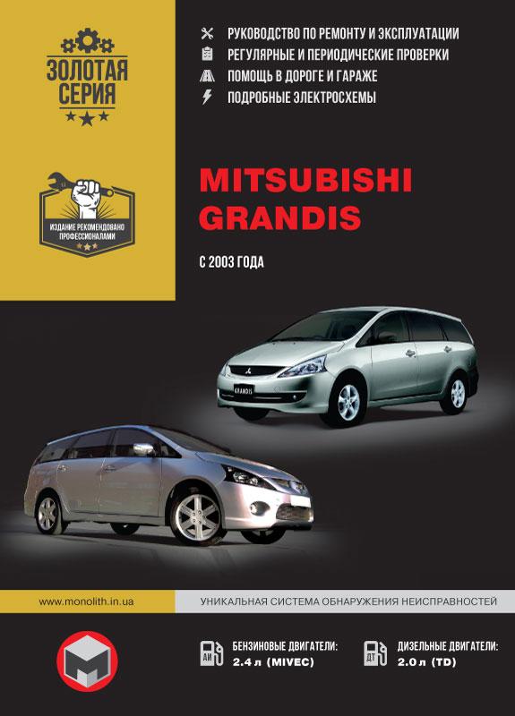 книга по ремонту mitsubishi grandis, книга по ремонту митсубиси грандис, руководство по ремонту mitsubishi grandis