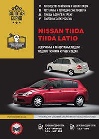 Nissan Tiida (Ниссан Тиида), инструкция по ремонту