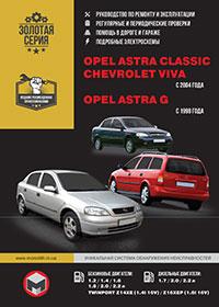 Opel Astra Classic (Опель Астра Классик) с 1998 г, инструкция по ремонту