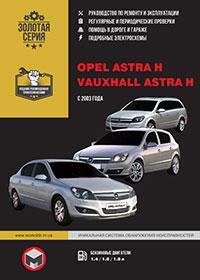 Opel Astra H (Опель Астра Н) с 2003 г, инструкция по эксплуатации