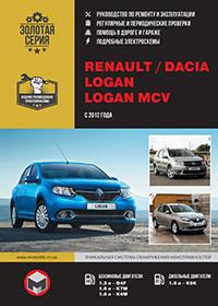 Руководство по ремонту и эксплуатации Renault Logan (Рено Логан) с 2012 г