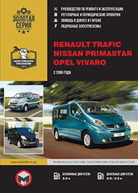 Renault Trafic (Рено Трафик) с 2006 г, инструкция по эксплуатации