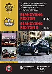 SsangYong Kyron (Санг Йонг Кайрон) с 2005 г, инструкция по эксплуатации