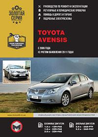 Toyota Avensis (Тойота Авенсис) с 2009 г, инструкция по ремонту