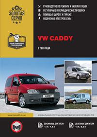 VW Caddy (Фольксваген Кадди) с 2003 г, руководство по эксплуатации