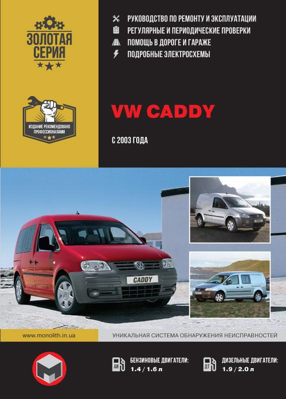 книга по ремонту vw caddy, книга по ремонту фв кадди, руководство по ремонту vw caddy