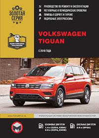 VW Tiguan (Фольксваген Тигуан) с 2016 г, руководство по эксплуатации
