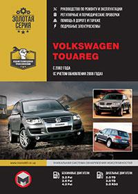 VW Touareg (Фольксваген Туарег) с 2002 г, инструкция по ремонту