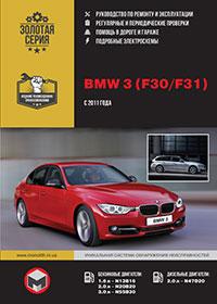Руководство по ремонту и эксплуатации BMW 3 (БМВ 3) с 2011 г.