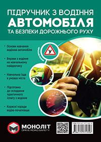 Підручник з водіння автомобіля та безпеки дорожнього руху