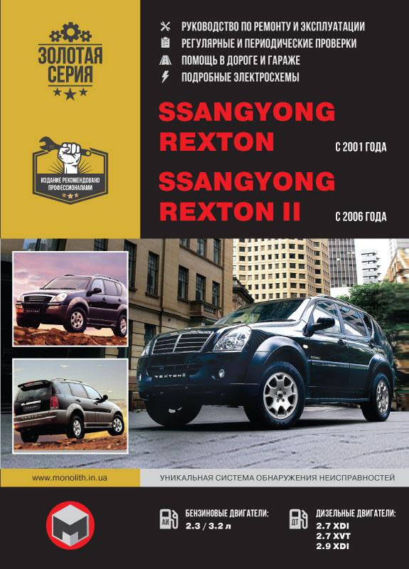 книга по ремонту ssangyong rexton, книга по ремонту ссангйонг рекстон, руководство по ремонту ssangyong rexton