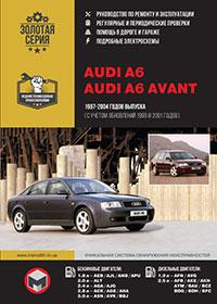 Руководство по ремонту и эксплуатации Audi A6 / A6 Avant с 1997 по 2004 г