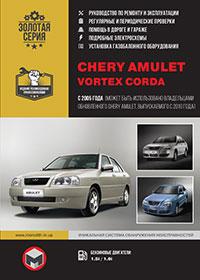 Chery Amulet (Чери Амулет) с 2005 г, руководство по ремонту авто