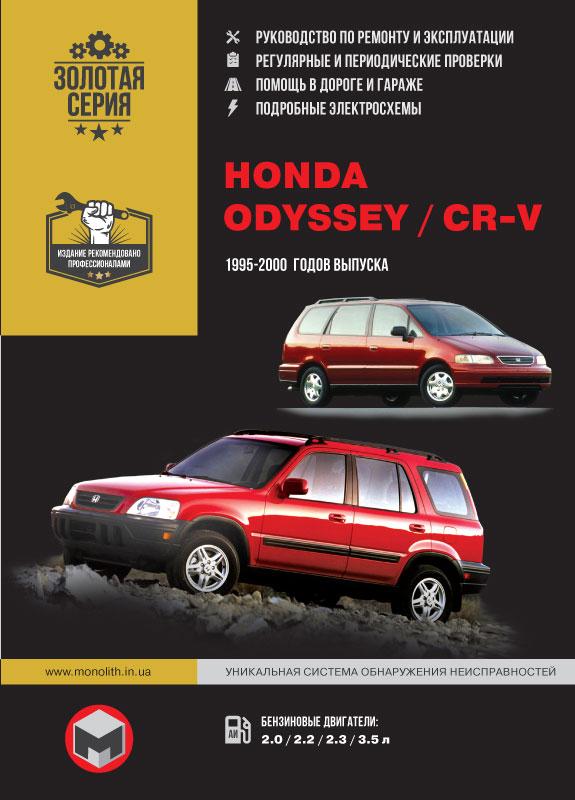 книга по ремонту honda cr-v, книга по ремонту хонда ср-в, руководство по ремонту honda cr-v