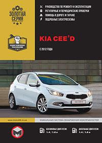 Kia ceed (Киа сид) с 2012 г, руководство по ремонту