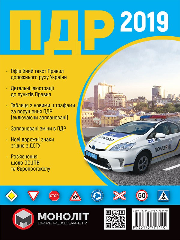 Правила дорожнього руху України 2019