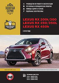 Lexus RX 200t |RX 300 | Лексус РХ 300 c 2015 г, инструкция по ремонту