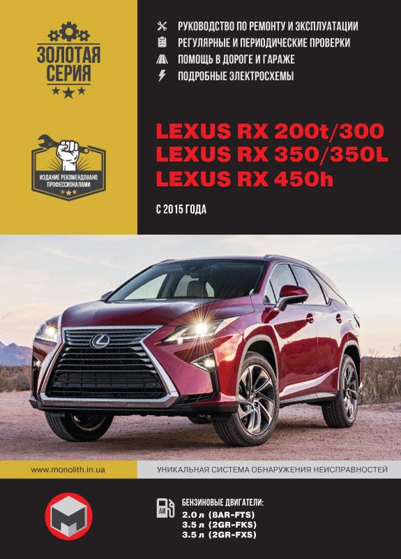 книга по ремонту lexus rx 350, книга по ремонту лексус рх 200т, руководство по ремонту lexus rx 200t
