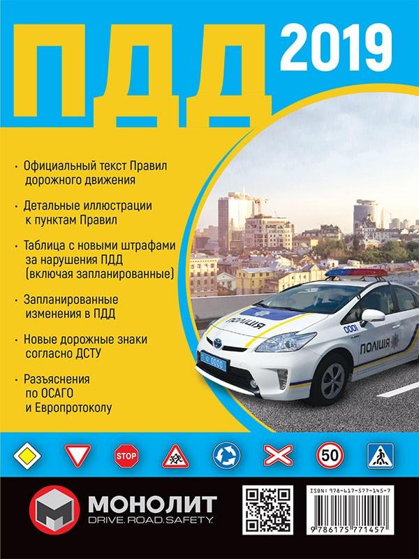 Правила Дорожного Движения Украины 2019 на русском языке расширенные