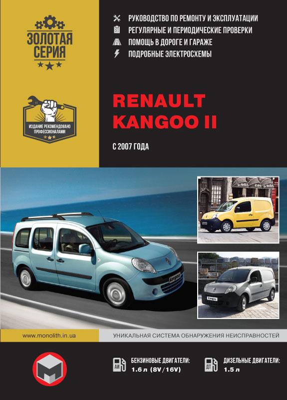 книга по ремонту renault kangoo, книга по ремонту рено канго, руководство по ремонту renault kangoo