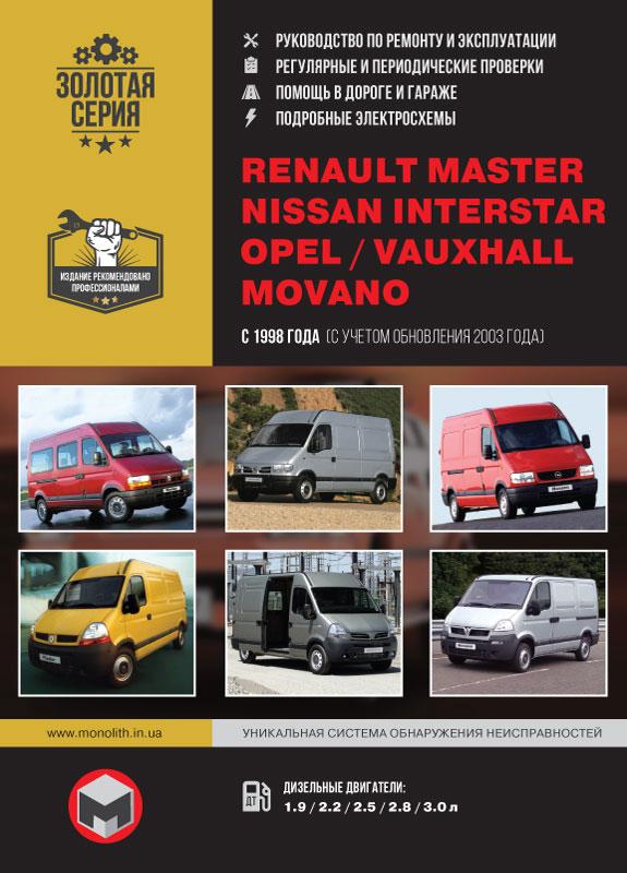 книга по ремонту renault master, книга по ремонту рено мастер, руководство по ремонту renault master