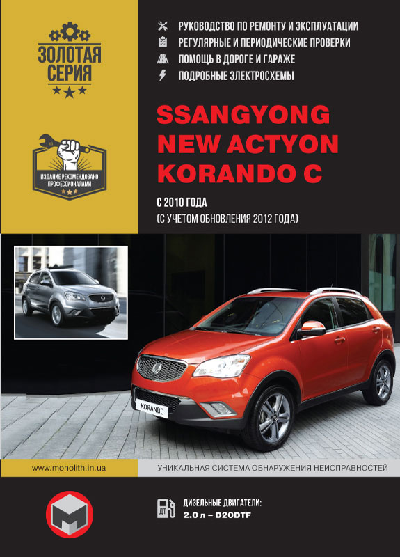 книга по ремонту ssangyong new actyon, книга по ремонту ссангйонг нью эктион, руководство по ремонту ssangyong new actyon