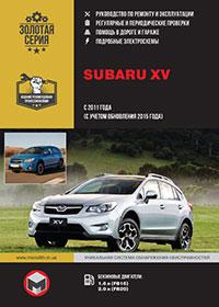 Subaru XV (Субару XV) с 2011 года (с учетом обновления 2015 года выпуска), руководство по эксплуатации