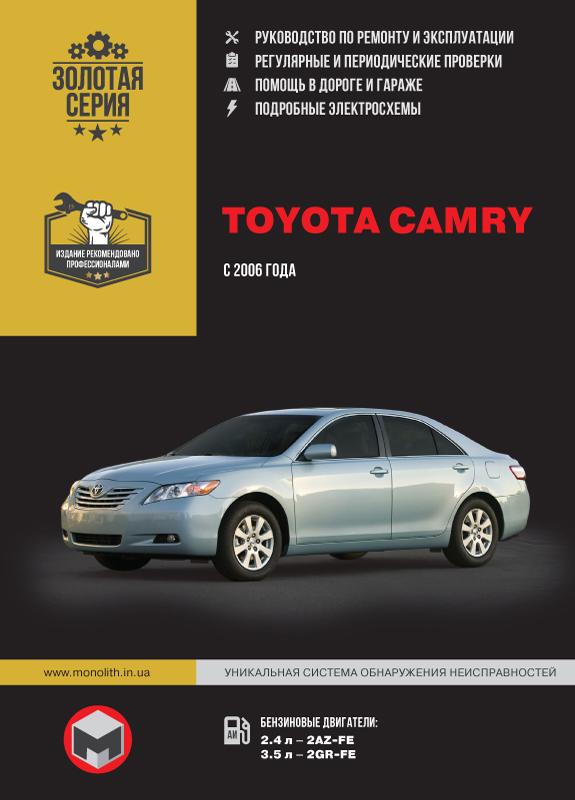 книга по ремонту toyota camry, книга по ремонту тойота кэмри, руководство по ремонту toyota camry