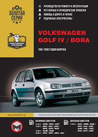 VW Golf IV (Фольксваген Гольф 4) 2001-2003 г, руководство по ремонту