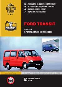 Ford Transit (Форд Транзит) с 1986 г, руководство по эксплуатации