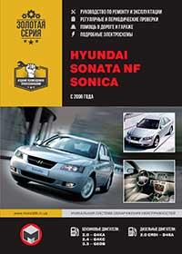 Hyundai Sonata NF (Хюндай Соната НФ) c 2006 г, инструкция по эксплуатации