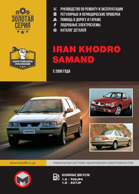книга по ремонту iran khodro samand, книга по ремонту иран кходро саманд, руководство по ремонту iran khodro samand