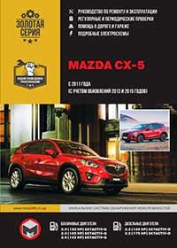 Руководство по ремонту и эксплуатации Mazda CX-5 с 2011 г (+обновление 2013 и 2015)