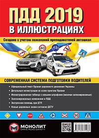 Иллюстрированные Правила Дорожного Движения Украины 2019. Учебное пособие (на русском языке) (большие)