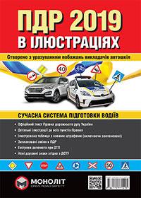 Иллюстрированные Правила Дорожного Движения Украины 2019. Учебное пособие (на украинском языке) (большие)