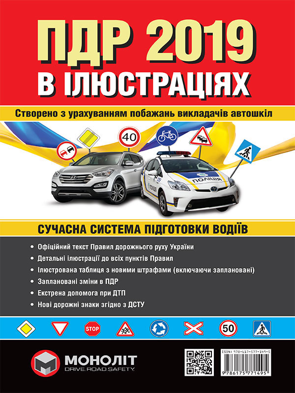 Iлюстрованi Правила дорожнього руху України 2019