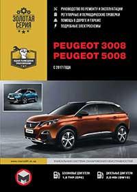 Peugeot 3008, 5008 (Пежо) c 2017 г, руководство по ремонту