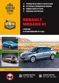Renault Megane III с 2008 г, инструкция по ремонту