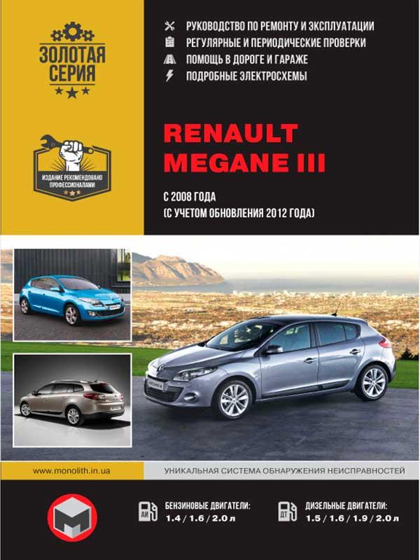 книга по ремонту renault megane, книга по ремонту рэно меган, руководство по ремонту renault megane